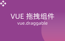 vue.draggable
